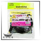 ◤大洋國際電子◢ Cable CH2-WD012 真 HDMI2.0 4K60Hz高清影音線 1.2M