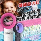 【現貨】韓國 Zero nine ZER09 無葉片寶寶手持電風扇◎花町愛漂亮◎LA