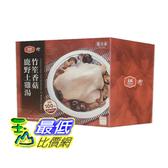 [COSCO代購] W124829 享點子 冷凍竹笙鹿野土雞湯 2.6 公斤  2盒裝