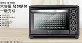 Panasonic 國際牌 電烤箱 NB-H3203 大容量32L