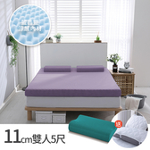 House Door吸濕排濕11cm藍晶靈涼感記憶床墊保潔超值組-雙人丁香紫