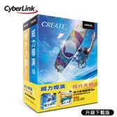 Cyberlink 訊連 威力影相創意包6 極致版(升級下載版)