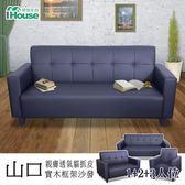 IHouse 山口 親膚透氣貓抓皮實木框架沙發 1+2+3人坐