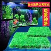 魚缸人造仿真草皮柔軟特密可拼接水族箱假魚草水草草坪 快速出貨