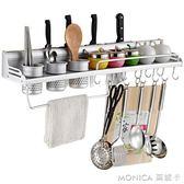 廚房收納 廚房置物架壁掛式免打孔收納刀架用具用品調料味小百貨掛架子家用 莫妮卡小屋