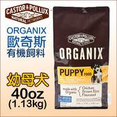 PetLand寵物樂園《美國ORGANIX歐奇斯 》有機飼料 - 幼母犬40oz
