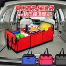 現貨!汽車後備箱整理箱 儲物箱 收納包車用冰包置物袋 車載保溫大款包