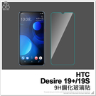 HTC Desire 19+ 19s 鋼化玻璃 手機螢幕 玻璃貼 9H鋼化 玻璃膜 非滿版 保護貼 保貼鋼膜 H06X3
