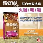 【毛麻吉寵物舖】Now! 鮮肉無穀天然糧 成貓配方-8磅-WDJ推薦 貓糧/貓飼料