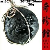 泰國隕石黑隕石項鍊30G開運避邪投資-精選天然高檔天外寶石墬子{附保證書}[奇珍館]arj50
