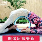 瑜伽圈普拉提圈 瑜伽輪達摩輪瑜珈普拉提圈後彎下腰瘦背開肩利器初學者輔助輪 igo 歐萊爾藝術館