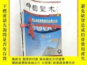 二手書博民逛書店中國塑木罕見2013 2 2014 3 4 共3本合售Y16354