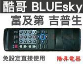 聲寶COUGAR酷哥 BLUEsky藍天 FRIGIDAIRE富及第 Gibson吉普生 電視遙控器 HYF-33G