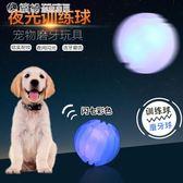 寵物狗狗玩具球發光球耐咬泰迪金毛拉布拉多大型犬磨牙夜光彈力球 「繽紛創意家居」