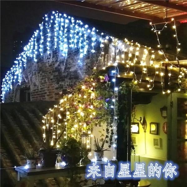 戶外防水燈串圣誕彩燈LED閃燈婚禮節日串燈【10米100燈防水】