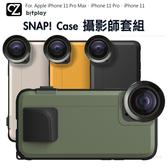 bitplay SNAP! Case 攝影師套組 iPhone 11 Pro Max i11 系列手機殼 + HD高階鏡頭系列 望遠鏡頭 廣角鏡頭