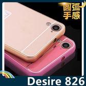 HTC Desire 826 金屬邊框+PC背板保護套 二合一推拉款 超薄輕便 耐用不掉色 手機套 手機殼