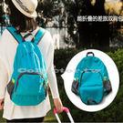 【超取199免運】韓版多功能可折疊式雙肩包 差旅便攜式後背包 超薄超輕防潑水旅行包