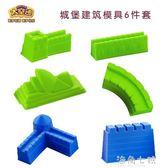 沙灘戲水太空沙沙灘模具 玩沙戲水玩具沙灘城堡建筑模型大號海洋世界模具 海角七號