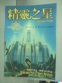 【書寶二手書T6/一般小說_HLG】死亡之門(2)-精靈之星_瑪格麗特‧魏絲