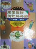 【書寶二手書T2/餐飲_GVR】蔬果盤飾與飲料杯飾_張增鵬