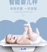 體重計 嬰兒身高體重計家用電子寶寶稱新生的兒耐用精準高精度稱重器小型【幸福小屋】