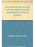 二手書《armored vehicle driving training method tutorial (paperback)(Chinese Edition)》 R2Y ISBN:9787118050424