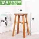 楠竹小板凳小方凳子圓凳靠背椅實木質折疊椅子矮凳【18#竹原色特大圓凳(45座高)】