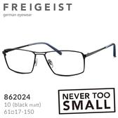 2020最新款 【FREIGEIST】自由主義者 德國寬版大尺寸金屬框內斂雙槓眼鏡 862024 (共三色)