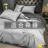 床包組 輕奢風四件套簡約ins床單被套三件套床上用品宿舍單人被單床笠4件