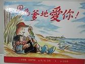 【書寶二手書T9/兒童文學_D7U】因為爹地愛你_安德魯.克萊門斯