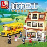 組裝積木校園巴士兒童拼裝積木校巴大號校車玩具車公交車6-8-9-10歲