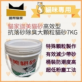 【平價首選】國際貓家桶裝系列 迦美高效型抗落砂大顆粒貓砂7KG-箱購