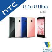 【贈傳輸線+立架】HTC U-1u U Ultra 4G/128G 5.7 吋雙螢幕 智慧旗艦機【葳訊數位生活館】