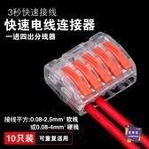 電線連接器 通用快速接頭5孔并線器接線端子導線分線器電線連接器10只