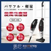 SANSUI 山水手持直立二合一兩用HEPA 吸塵器SVC H6 吸塵器直立式吸塵器手持