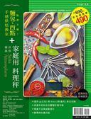 一點都不難!麵包、西點手感烘焙教室 + 家庭用料理秤(騷莎風情)