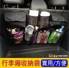 【後備廂收納袋】汽車後廂置物架 掛帶面紙盒 後車箱置物袋 後座椅背懸掛帶 收納袋 配件飾品