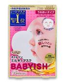 高絲光映透 嬰兒肌高效保濕面膜(5片裝)