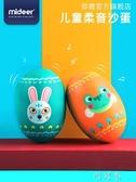 mideer彌鹿兒童兔子沙蛋打擊樂器寶寶初學啟蒙早教音樂小玩具6M 交換禮物