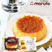 日本 Maruto 半熟蛋糕 165g 半熟蛋糕 蛋糕 香蕉蛋糕 卡士達蛋糕 長崎蛋糕 雞蛋蛋糕