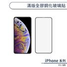 iPhone 11 / XR 滿版全膠鋼化玻璃貼 保護貼 保護膜 鋼化膜 9H鋼化玻璃 螢幕貼 H06X7