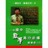 國中數學第六冊總複習(三下)DVD+講義 張弘毅老師講授