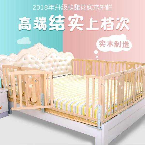 實木嬰幼兒童寶寶床邊圍欄防摔安全擋板2米1.8大床欄桿通用  ATF 魔法鞋櫃