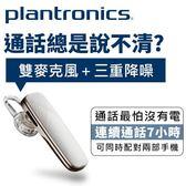 【公司貨-非平輸】Plantronics繽特力 Explorer 500 立體聲藍牙耳機麥克風 白【限時促銷↘原價2290】