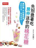 (二手書)先別急著吃房仲送你的棉花糖 :買好房,不如會挑房!挑對好房,增值無限!..