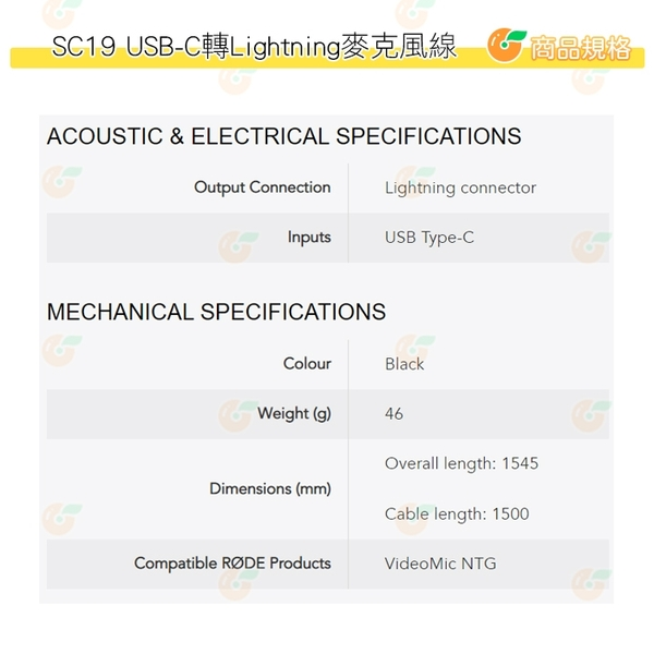 RODE SC19 USB-C 轉Lightning 麥克風線 公司貨 Apple VideoMic 適用
