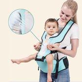 多功能夏四季通用嬰兒背帶前抱後背式初新生兒童寶寶背帶透氣腰凳 【好康八八折】