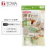 手捲收納袋 TOWA手捲旅行壓縮袋衣物真空收納袋塑料密封袋透明中號 俏女孩
