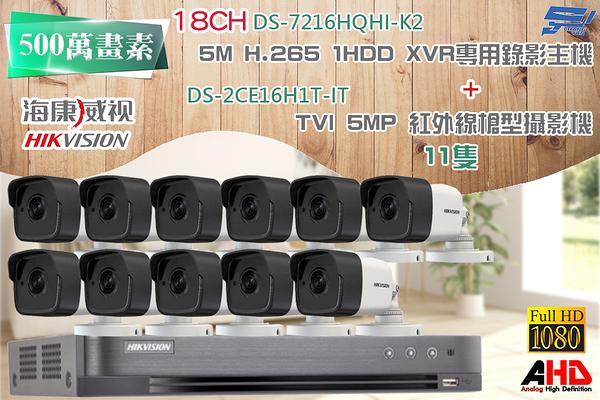 台南監視器 海康 DS-7216HQHI-K1 1080P XVR H.265 專用主機 + TVI HD DS-2CE16H1T-IT 5MP EXIR 紅外線槍型攝影機 *11